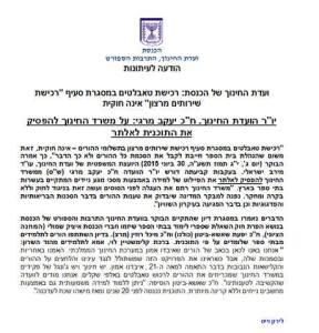 Documento en hebreo que recoge el abandono del proyecto